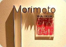 Morimoto Waikiki